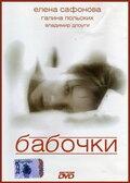 Бабочки (1991) — отзывы и рейтинг фильма