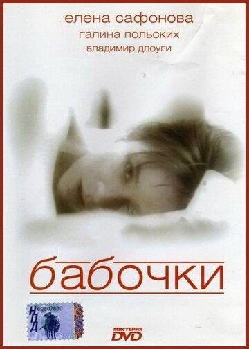 Бабочки (1991)