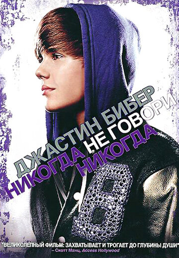 ������� �����: ������� �� ������ ������� (Justin Bieber: Never Say Never)