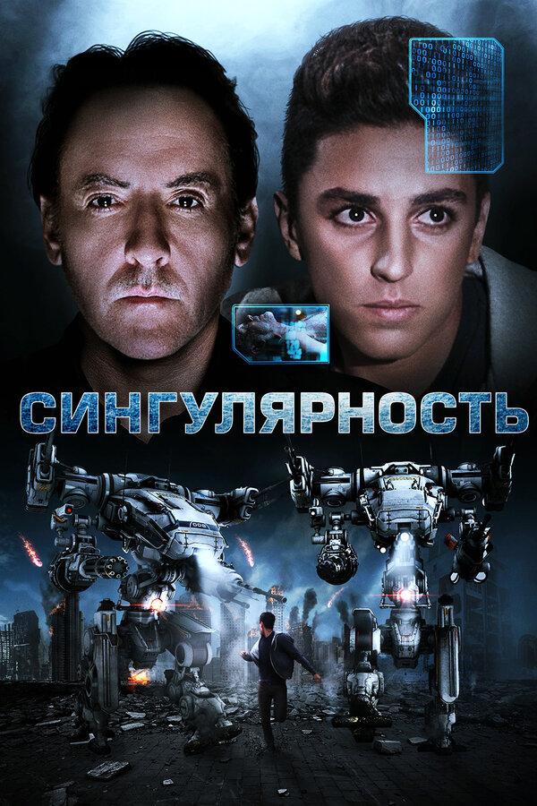 Отзывы к фильму – Сингулярность (2017)