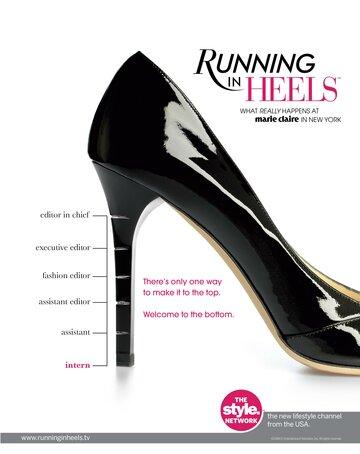 Бизнес на каблуках (Running in Heels)