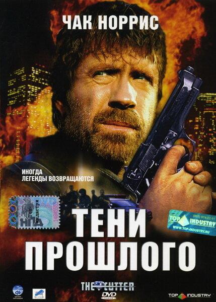 Тени прошлого / The Cutter (2005)