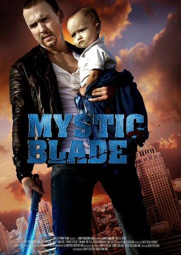 ������������ ������ (Mystic Blade)