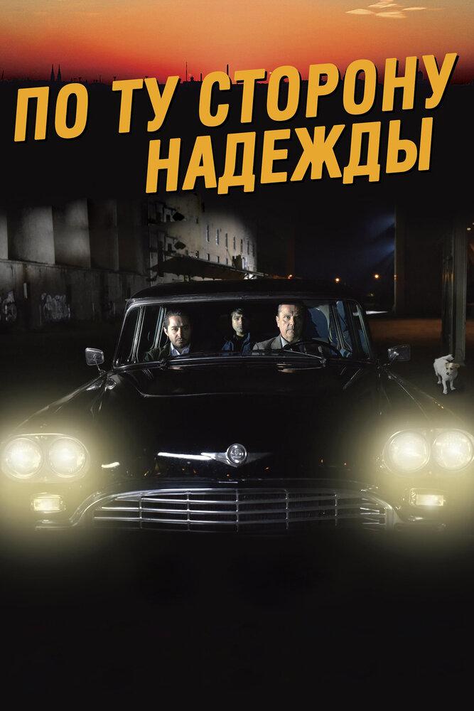 Отзывы к фильму — По ту сторону надежды (2017)