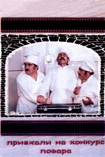 Приехали на конкурс повара (1977) полный фильм онлайн