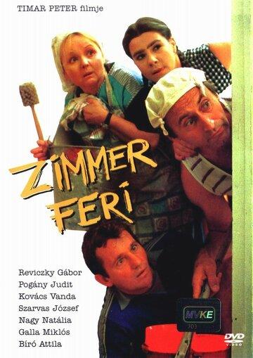 Комната Фери (1998)