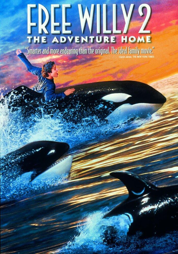 Освободите Вилли 2: Новое приключение (1995)
