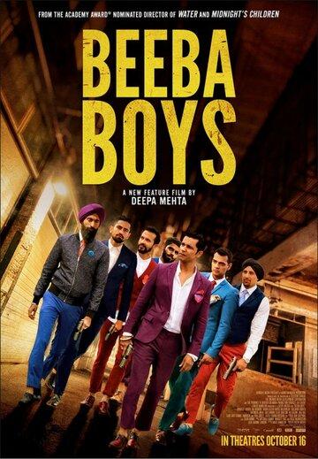 Парни из Бебы / Beeba Boys (2015)