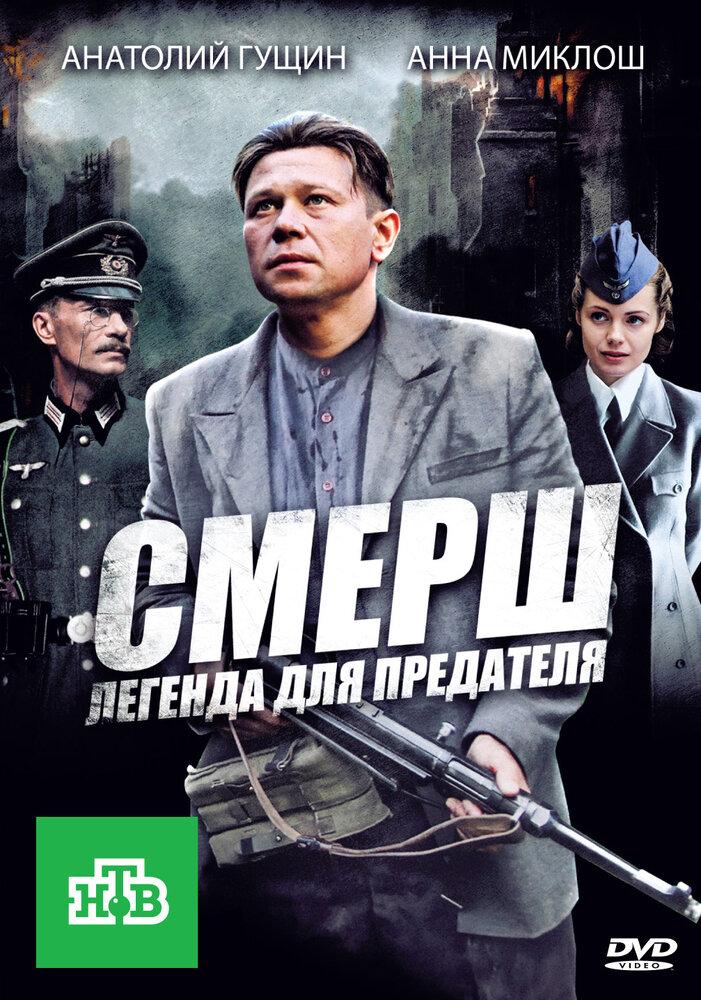 СМЕРШ: Легенда для предателя сериал (2011) смотреть онлай