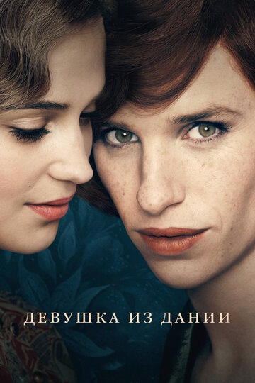 Девушка из Дании (2015) полный фильм онлайн