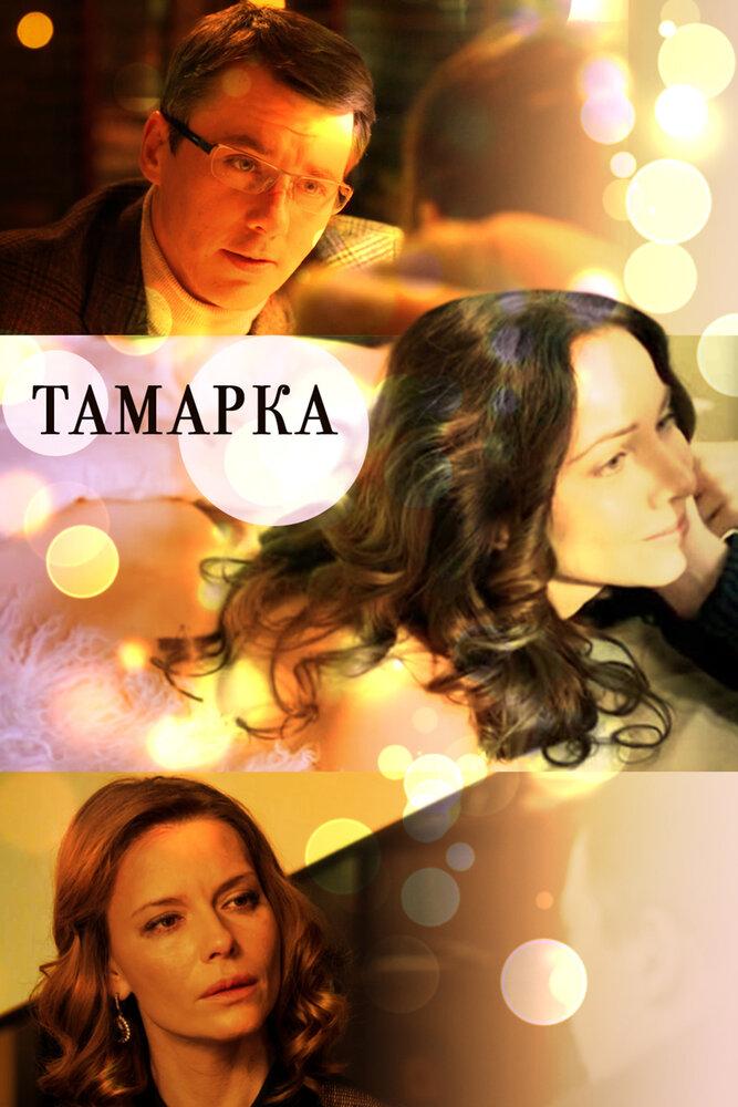 Тамарка