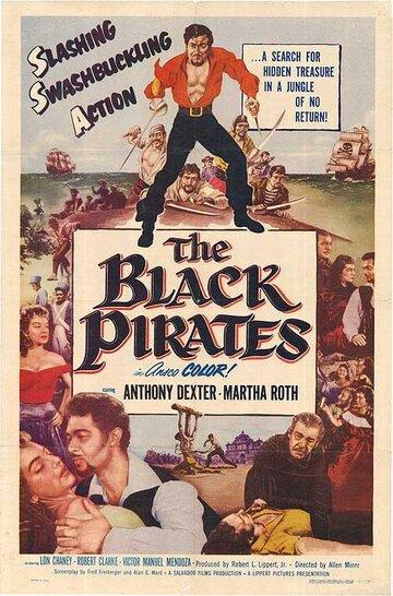 Черные Пираты (The Black Pirates)