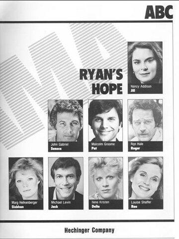 Надежда Райан (1975) полный фильм онлайн