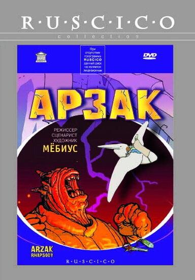 Арзак (мини-сериал)