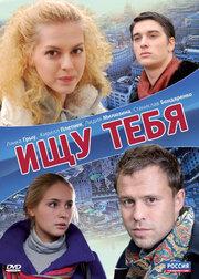 Ищу тебя (2010)