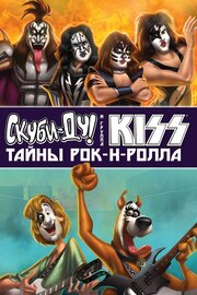 Скуби-Ду и KISS: Тайна рок-н-ролла