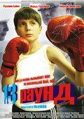 Фильм 13 раунд 2011 смотреть онлайн бесплатно, в хорошем качестве