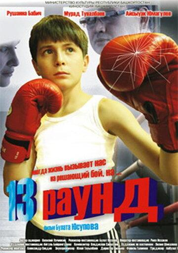 Постер к фильму 13 раунд (2011)