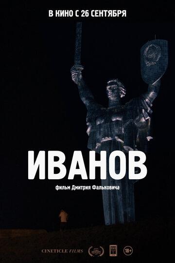 Иванов (2019)