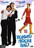 Только после Вас! (2003)
