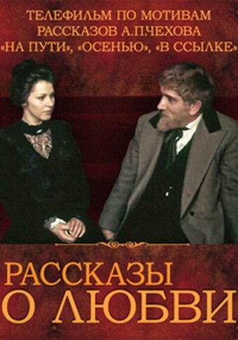 Рассказы о любви (1980) полный фильм онлайн