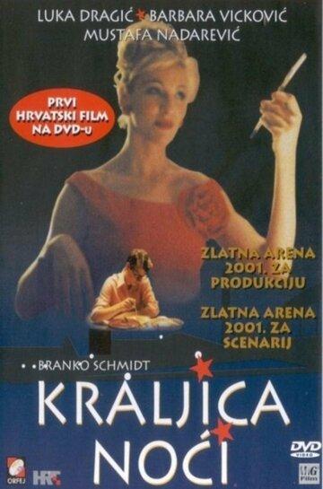 Королева ночи (2001)
