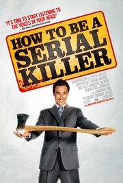 Смотреть онлайн Как стать серийным убийцей