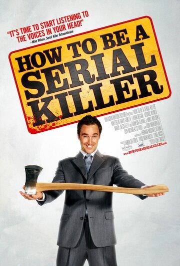 Как стать серийным убийцей смотреть онлайн