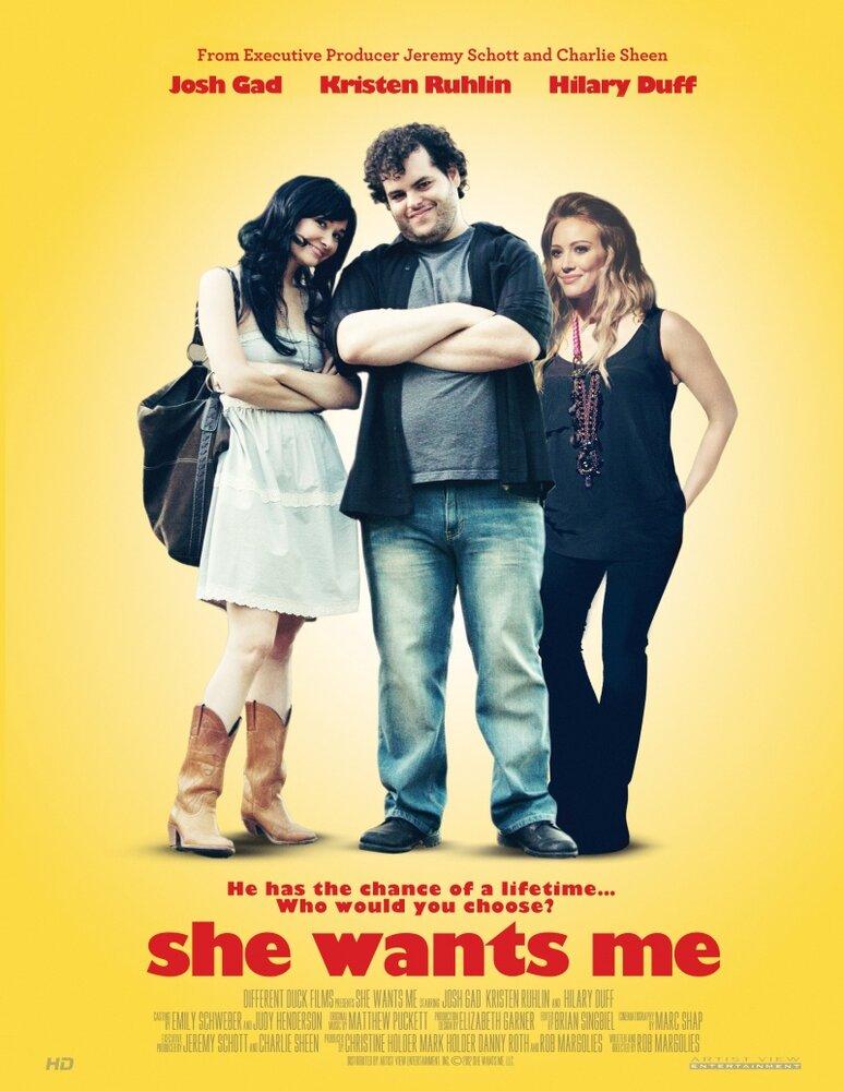Она хочет меня / She Wants Me (2012)