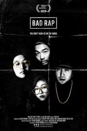 Смотреть онлайн Плохой рэп