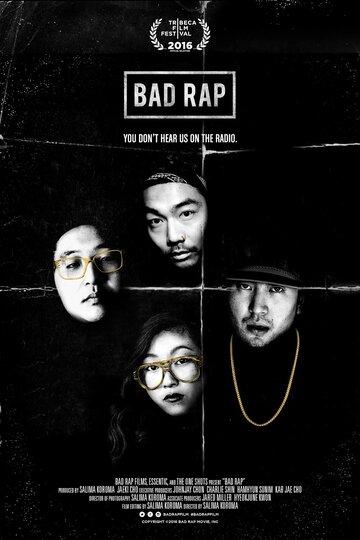 Плохой рэп (Bad Rap)