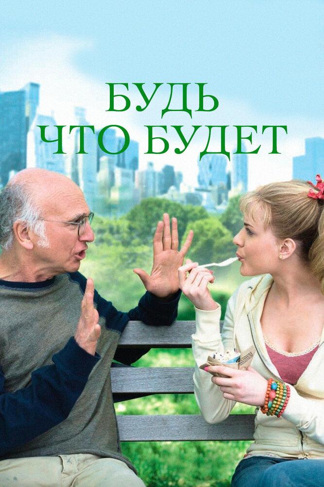 Будь что будет (2009) смотреть онлайн HD720p в хорошем качестве бесплатно