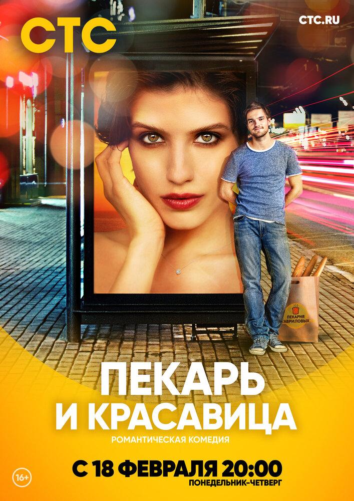 Пекарь и красавица 1 сезон 1 серия 2018