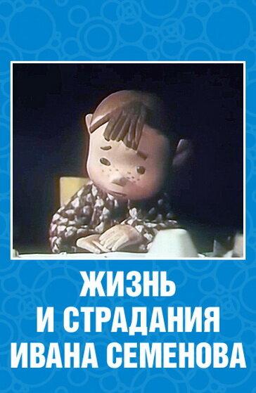 Жизнь и Страдания Ивана Семенова мультфильм