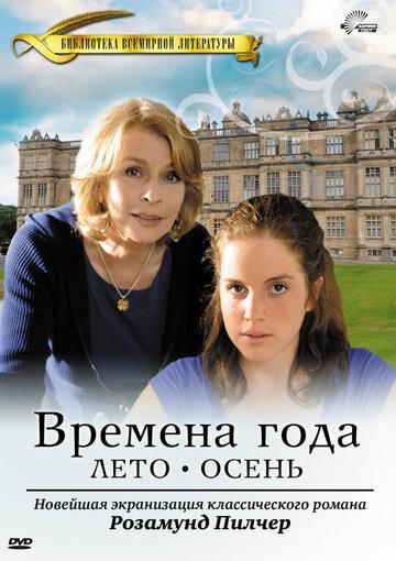 Времена года Розамунды Пилчер (сериал, 1 сезон)