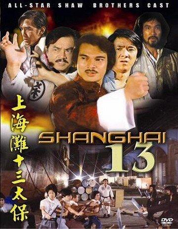 Скачать дораму Чертова дюжина из Шанхая Shang Hai tan: Shi san tai bao