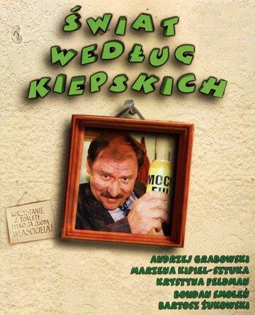 Дела Кепских (1999) полный фильм онлайн
