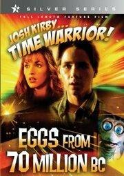 Смотреть онлайн Воин во времени: Древние яйца
