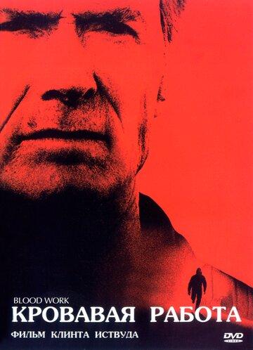 Фильм Кровавая работа
