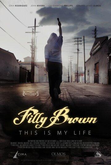 Филли Браун