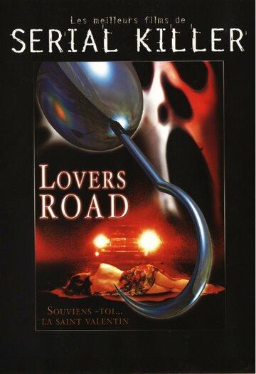 Переулок влюбленных (Lovers Lane)