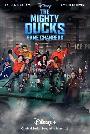 Могучие утята: Новые правила / The Mighty Ducks: Game Changers / 2021