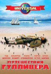 Путешествия Гулливера (1996)
