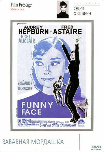 Забавная мордашка / Funny Face (1957)
