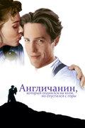 Англичанин, который поднялся на холм, но спустился с горы (1995)