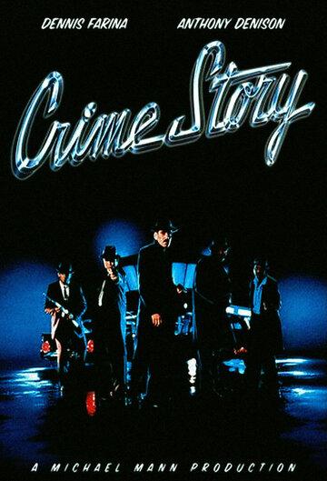 Криминальная история (сериал 1986 – 1988)