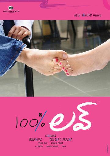 Смотреть онлайн 100% любовь