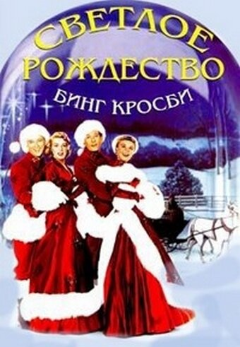 Светлое Рождество (1954) полный фильм онлайн
