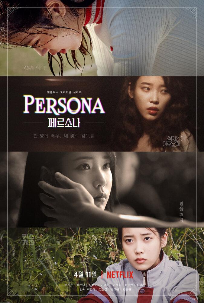 1244917 - Персона ✦ 2019 ✦ Корея Южная
