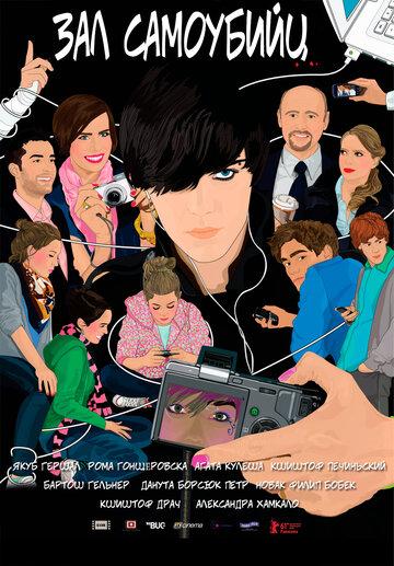 Зал самоубийц (2011)